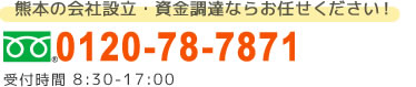 熊本の会社設立・資金調達ならお任せください!0120-000-000