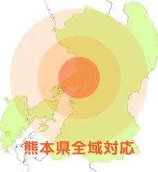 熊本県全域対応