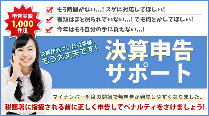 bnr_shinkoku01
