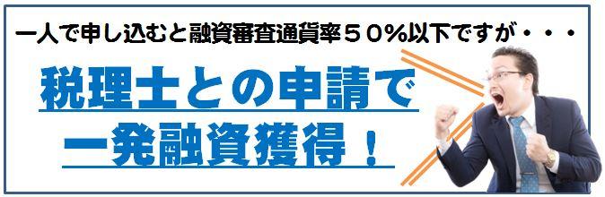 日本政策公庫2