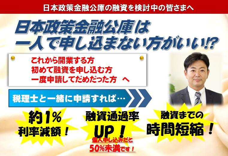 日本政策公庫